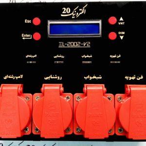 کنترلر نور وتهویه - مولتی تایمر