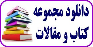 مجموعه کتب و مقالات