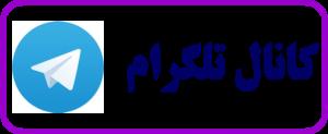 تلگرام الکترونیک20